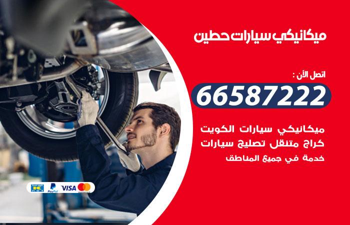 رقم ميكانيكي سيارات حطين / 66587222 / خدمة ميكانيكي سيارات متنقل