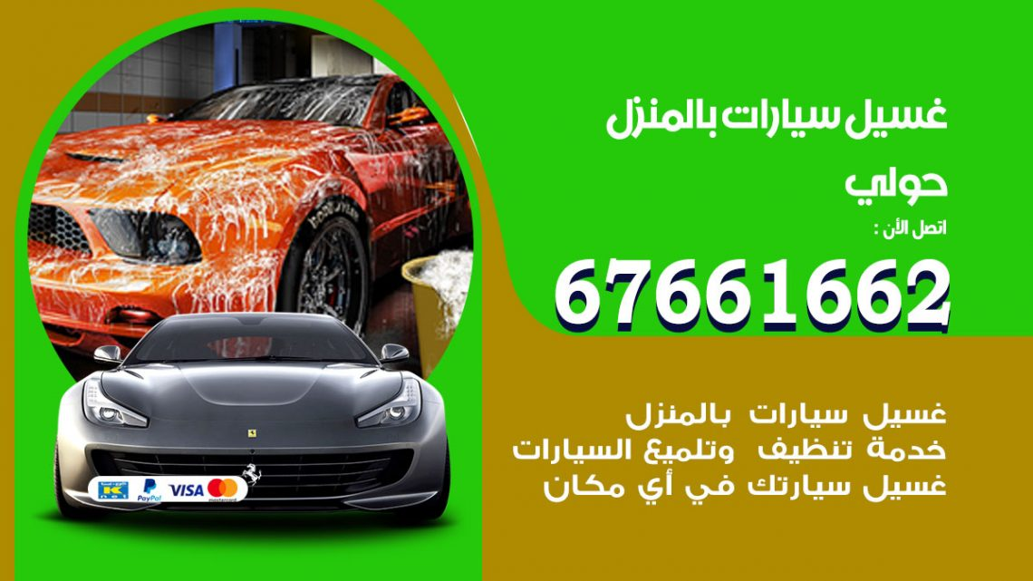 رقم غسيل سيارات حولي / 67661662 / غسيل وتنظيف سيارات متنقل أمام المنزل