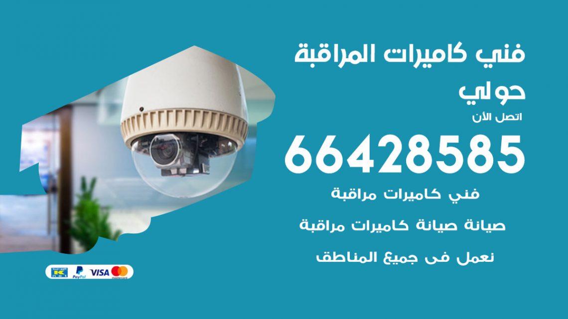 رقم فني كاميرات حولي / 66428585 / تركيب صيانة كاميرات مراقبة بدالات انتركم