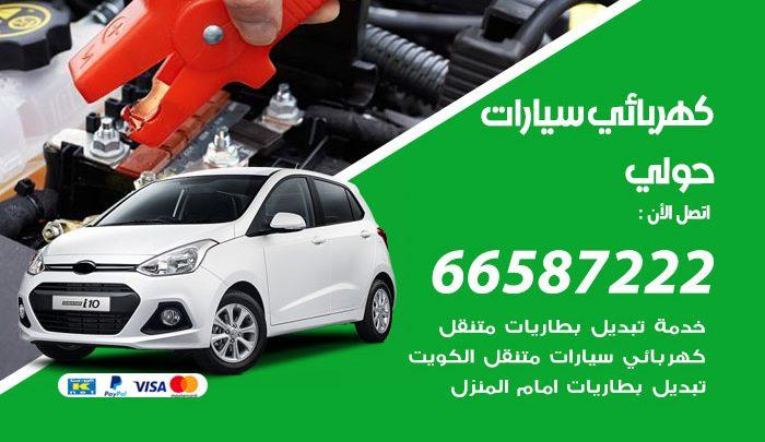 رقم كهربائي سيارات حولي / 66587222 / خدمة تصليح كهرباء سيارات أمام المنزل