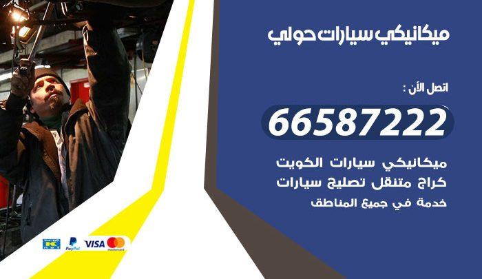 رقم ميكانيكي سيارات حولي / 66587222 / خدمة ميكانيكي سيارات متنقل
