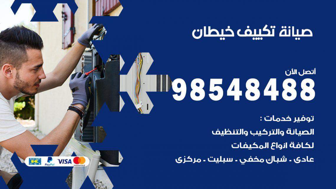 خدمة صيانة تكييف خيطان / 98548488 / فني صيانة تكييف مركزي هندي باكستاني