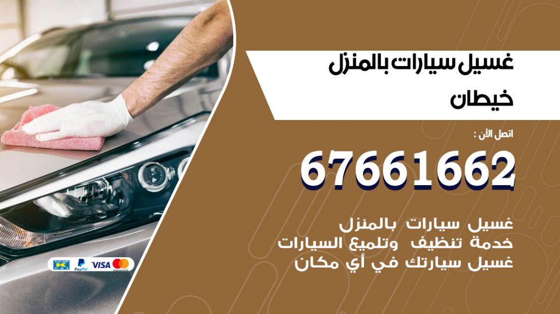 رقم غسيل سيارات خيطان / 67661662 / غسيل وتنظيف سيارات متنقل أمام المنزل