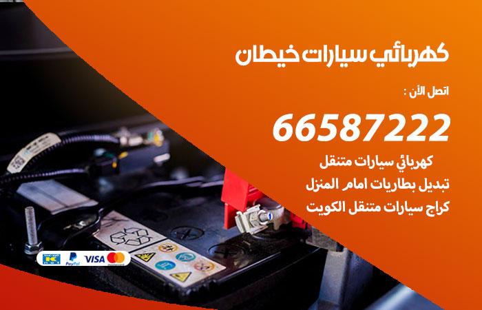 رقم كهربائي سيارات خيطان / 66587222 / خدمة تصليح كهرباء سيارات أمام المنزل