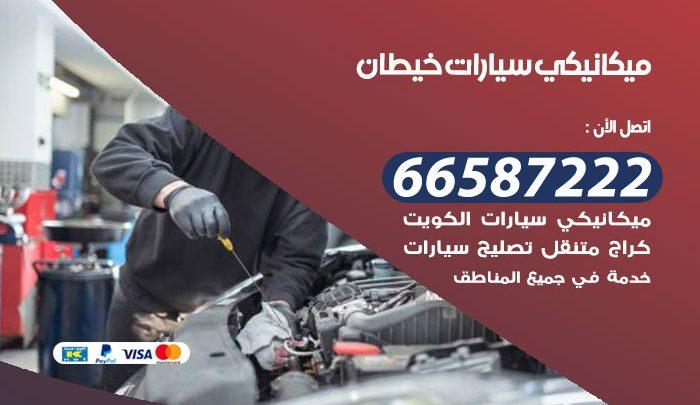 رقم ميكانيكي سيارات خيطان / 66587222 / خدمة ميكانيكي سيارات متنقل