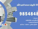 خدمة صيانة تكييف سعدالعبدالله
