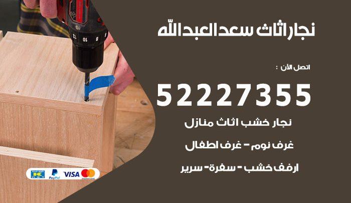 نجار سعد العبدالله / 52227355 / نجار أثاث أبواب غرف نوم فتح اقفال الأبواب