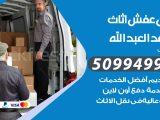 شركة نقل عفش سعد العبدالله