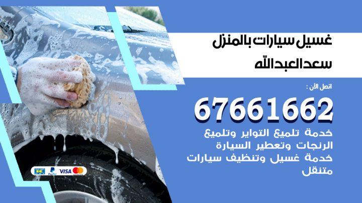 رقم غسيل سيارات سعدالعبدالله / 67661662 / غسيل وتنظيف سيارات متنقل أمام المنزل