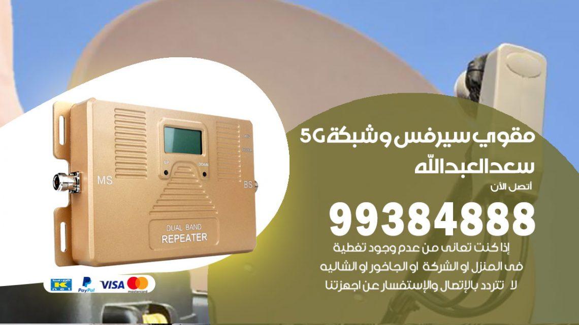 رقم مقوي شبكة 5g سعد العبدالله / 99384888 / مقوي سيرفس 5g