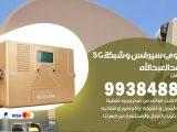 رقم مقوي شبكة 5g سعد العبدالله
