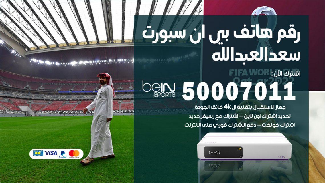 رقم فني بي ان سبورت سعدالعبدالله / 50007011 / أرقام تلفون bein sport