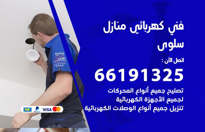 رقم كهربائي سلوى / 66191325 / فني كهربائي منازل 24 ساعة