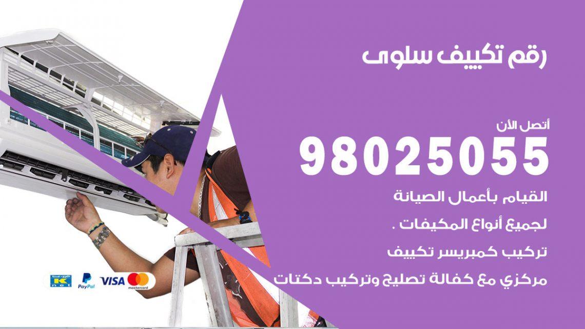 رقم متخصص تكييف سلوى / 98025055 /  رقم هاتف فني تكييف مركزي