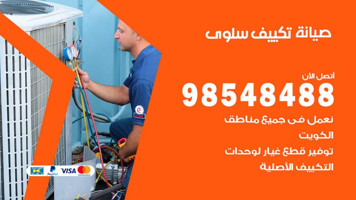 خدمة صيانة تكييف سلوى / 98548488 / فني صيانة تكييف مركزي هندي باكستاني