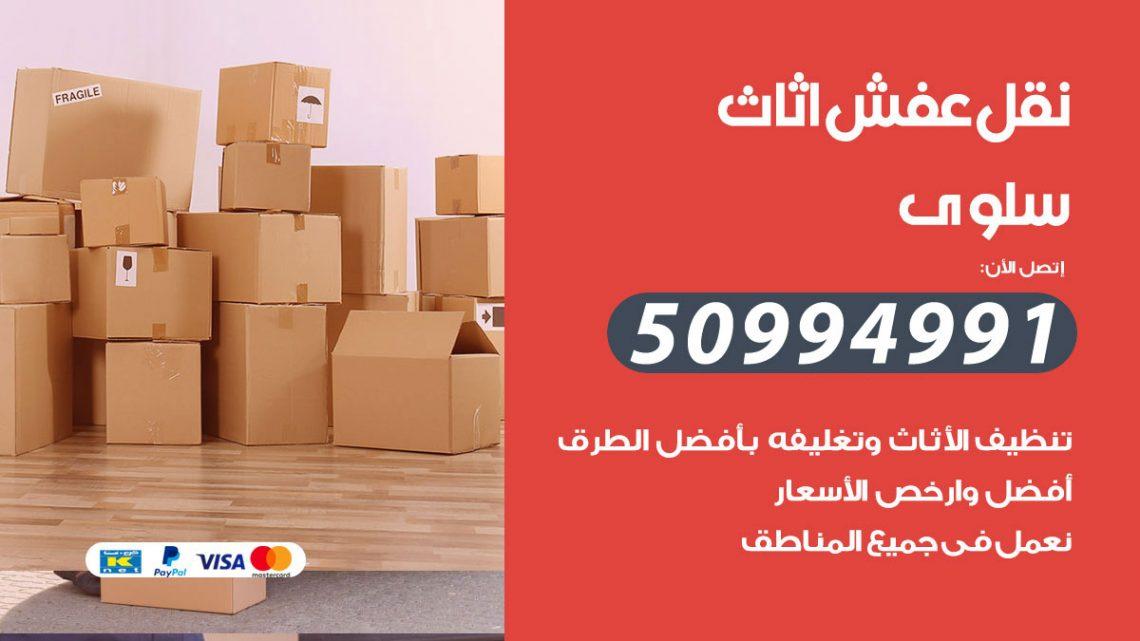 شركة نقل عفش سلوى / 50994991 / نقل عفش أثاث بالكويت