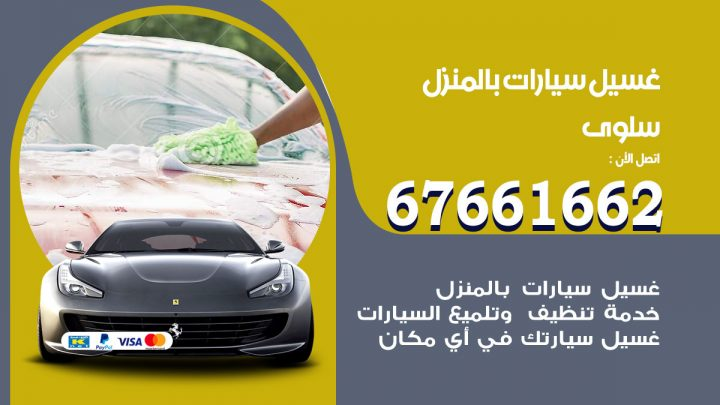 رقم غسيل سيارات سلوى / 67661662 / غسيل وتنظيف سيارات متنقل أمام المنزل