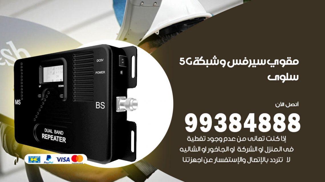 رقم مقوي شبكة 5g سلوى / 99384888 / مقوي سيرفس 5g