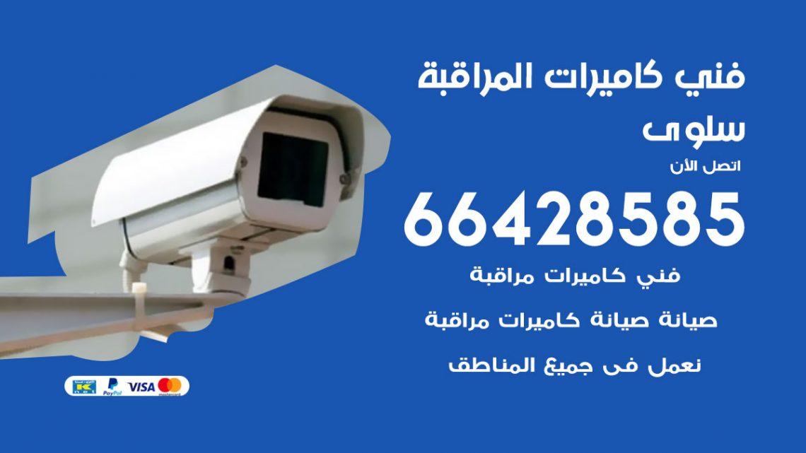 رقم فني كاميرات سلوى / 66428585 / تركيب صيانة كاميرات مراقبة بدالات انتركم