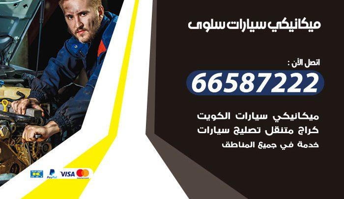 رقم ميكانيكي سيارات سلوى / 66587222 / خدمة ميكانيكي سيارات متنقل