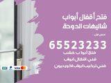 نجار فتح أبواب واقفال شاليهات الدوحة