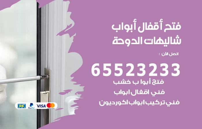 نجار فتح أبواب واقفال شاليهات الدوحة / 52227339 / نجار فتح اقفال الأبواب 24 ساعة