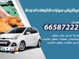 رقم ميكانيكي سيارات شاليهات الدوحة