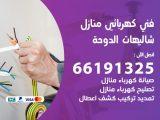 رقم كهربائي شاليهات الدوحة