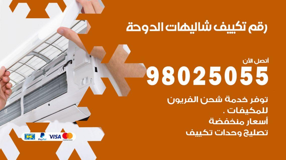 رقم متخصص تكييف شاليهات الدوحة / 98025055 /  رقم هاتف فني تكييف مركزي