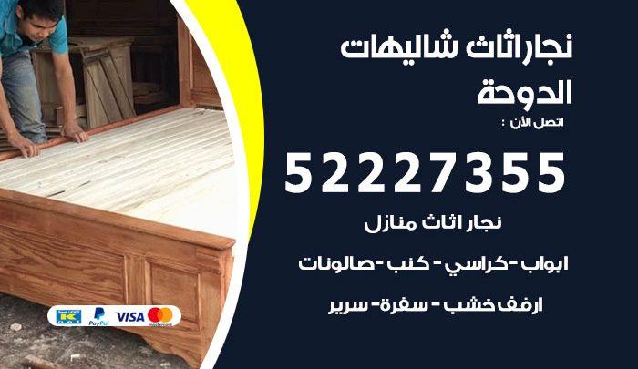 نجار شاليهات الدوحة / 52227355 / نجار أثاث أبواب غرف نوم فتح اقفال الأبواب