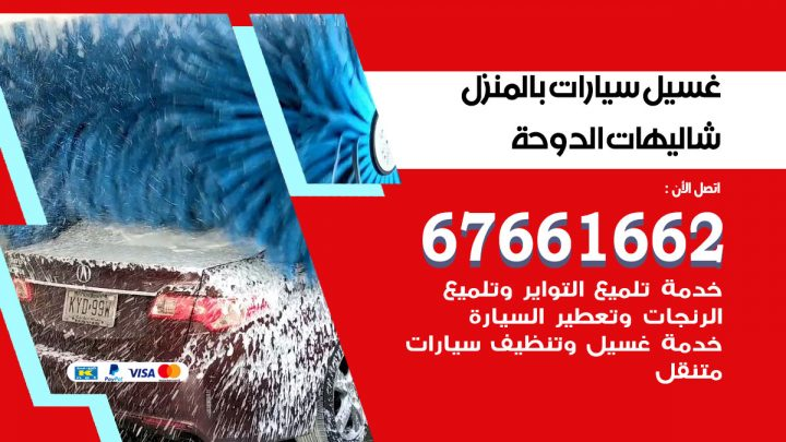 رقم غسيل سيارات شاليهات الدوحة / 67661662 / غسيل وتنظيف سيارات متنقل أمام المنزل