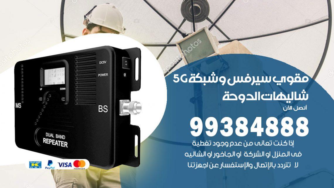 رقم مقوي شبكة 5g شاليهات الدوحة / 99384888 / مقوي سيرفس 5g