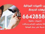 رقم فني كاميرات شاليهات الدوحة