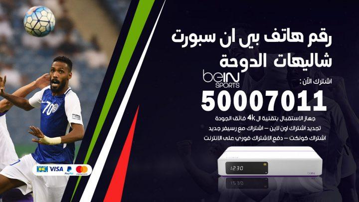 رقم فني بي ان سبورت شاليهات الدوحة / 50007011 / أرقام تلفون bein sport