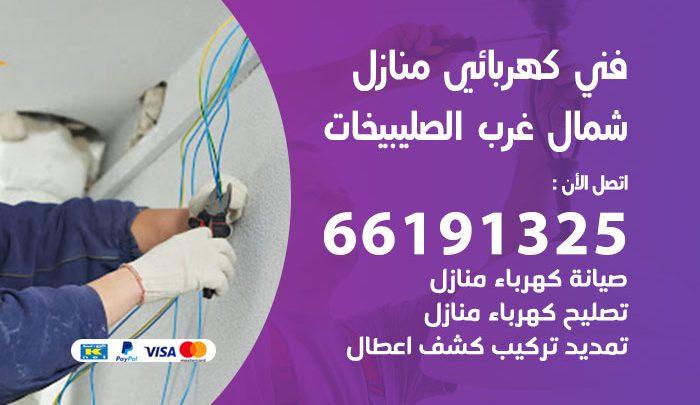 رقم كهربائي شمال غرب الصليبيخات / 66191325 / فني كهربائي منازل 24 ساعة