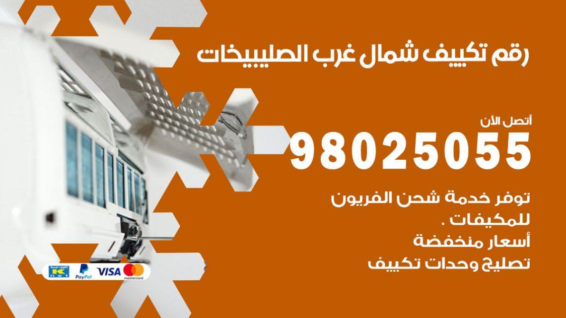 رقم متخصص تكييف شمال غرب الصليبيخات / 98025055 /  رقم هاتف فني تكييف مركزي