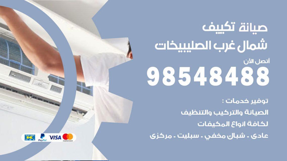خدمة صيانة تكييف شمال غرب الصليبيخات / 98548488 / فني صيانة تكييف مركزي هندي باكستاني