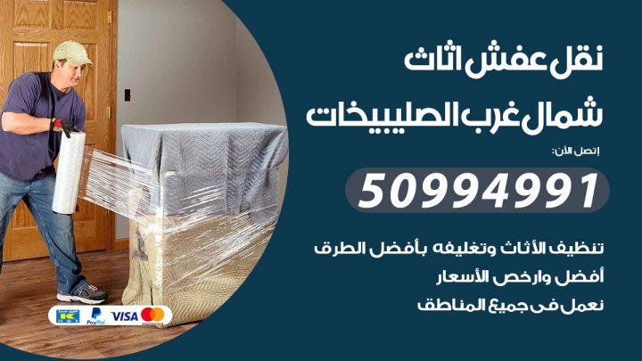 شركة نقل عفش شمال غرب الصليبيخات / 50994991 / نقل عفش أثاث بالكويت