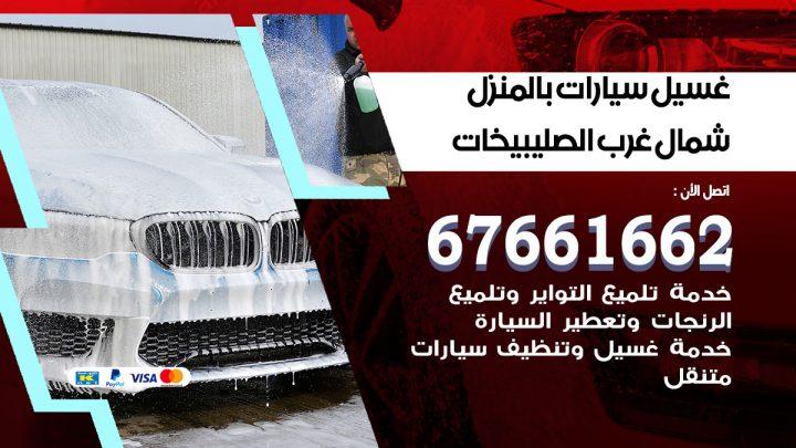 رقم غسيل سيارات شمال غرب الصليبيخات / 67661662 / غسيل وتنظيف سيارات متنقل أمام المنزل