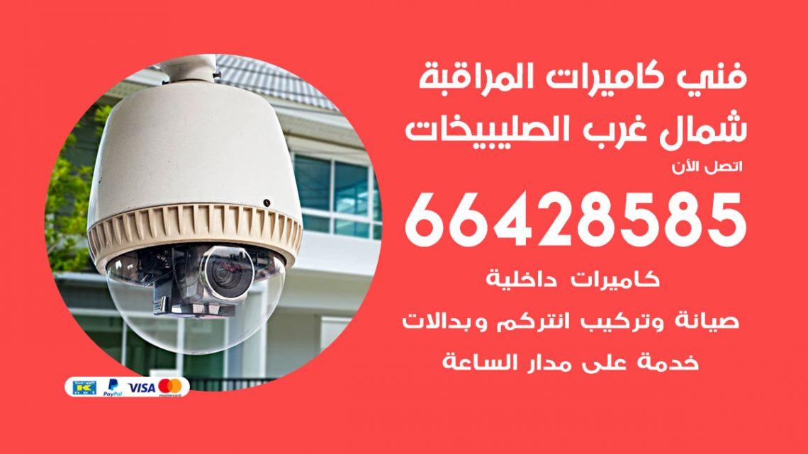 رقم فني كاميرات شمال غرب الصليبيخات / 66428585 / تركيب صيانة كاميرات مراقبة بدالات انتركم
