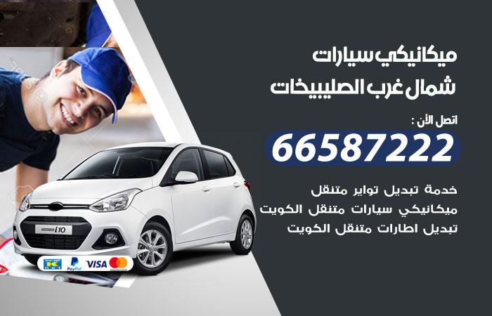 رقم ميكانيكي سيارات شمال غرب الصليبيخات / 66587222 / خدمة ميكانيكي سيارات متنقل