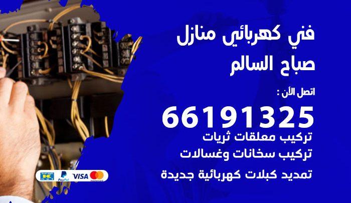 رقم كهربائي صباح السالم / 66191325 / فني كهربائي منازل 24 ساعة