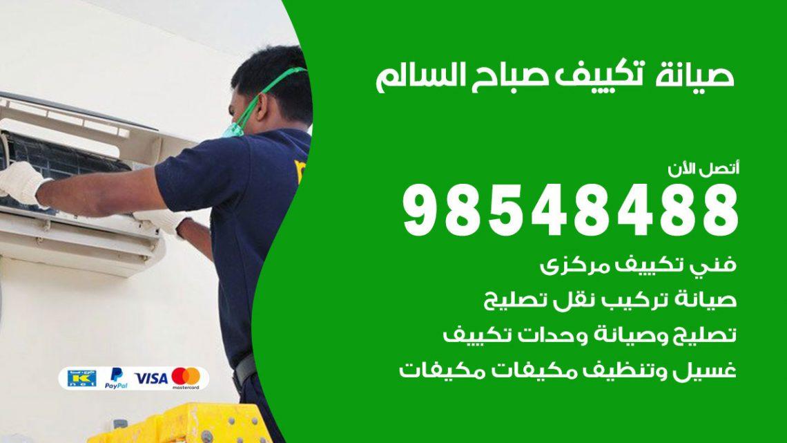 خدمة صيانة تكييف صباح السالم / 98548488 / فني صيانة تكييف مركزي هندي باكستاني