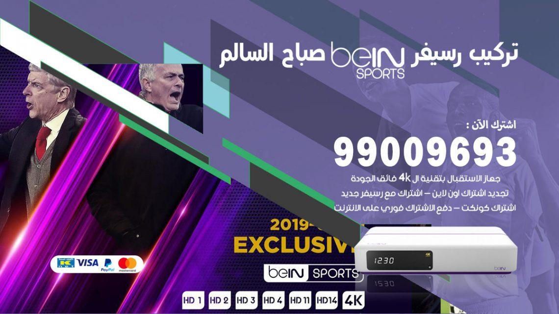 رسيفر بي ان سبورت صباح السالم / 99009693  / تركيب رسيفر bein sport