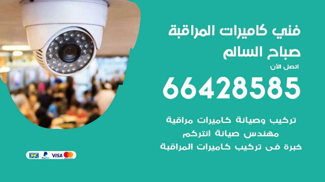 رقم فني كاميرات صباح السالم / 66428585 / تركيب صيانة كاميرات مراقبة بدالات انتركم