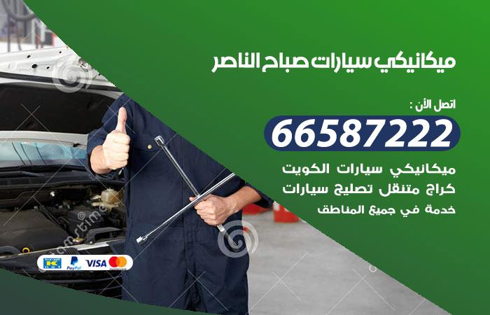 رقم ميكانيكي سيارات صباح الناصر / 66587222 / خدمة ميكانيكي سيارات متنقل