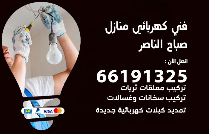 رقم كهربائي صباح الناصر / 66191325 / فني كهربائي منازل 24 ساعة