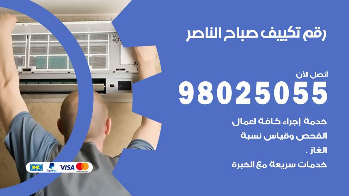 رقم متخصص تكييف صباح الناصر / 98025055 /  رقم هاتف فني تكييف مركزي
