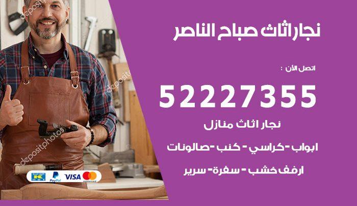 نجار صباح الناصر / 52227355 / نجار أثاث أبواب غرف نوم فتح اقفال الأبواب