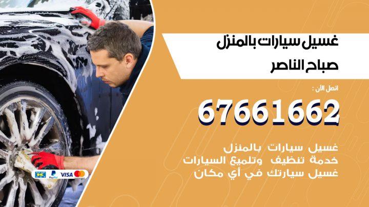رقم غسيل سيارات صباح الناصر / 67661662 / غسيل وتنظيف سيارات متنقل أمام المنزل